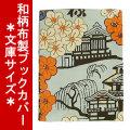 和柄布製ブックカバー「レトロ」(文庫本サイズ)