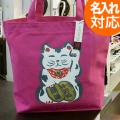【お名前入り(名入れ無料)対応】 和柄トートバック (招き猫)(ピンク)