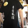 半袖Tシャツ「月白風清」(黒)