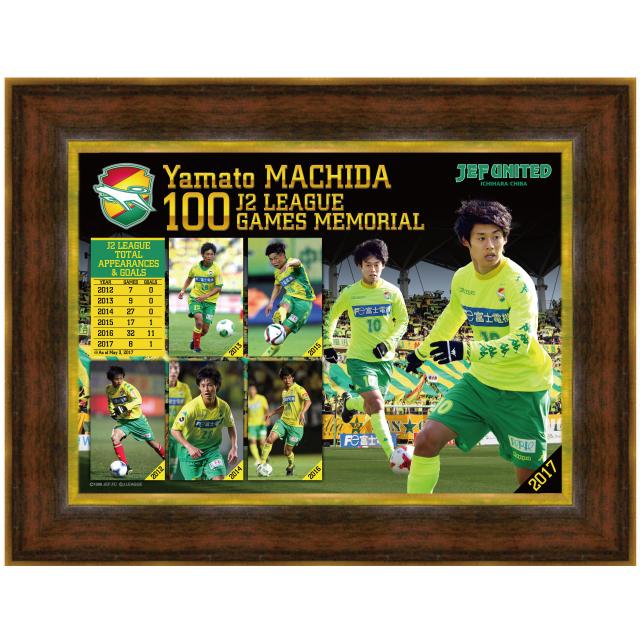 町田也真人選手Jリーグ通算100試合出場記念フォトフレーム