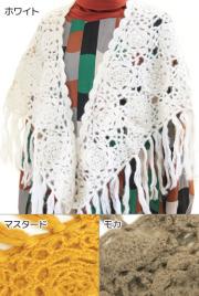 フリンジ付き花レースショール(マスタード/ホワイト/モカ)
