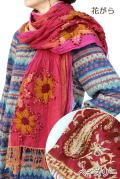 インド刺繍のウールマフラー