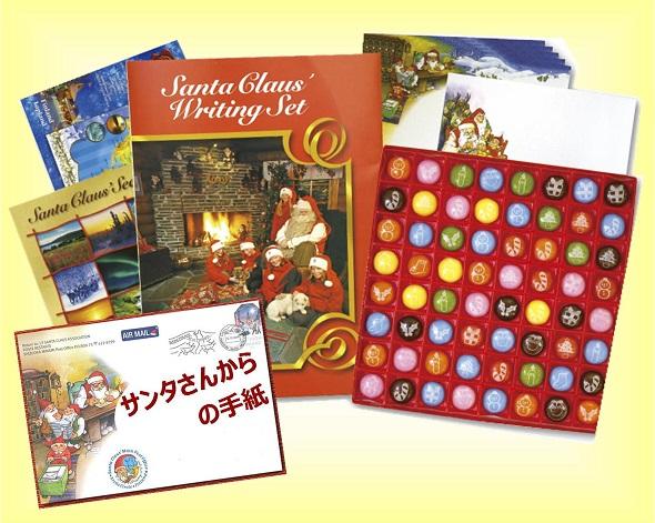 サンタさんからの手紙(子ども~一般向け)&マーブルチョコセット
