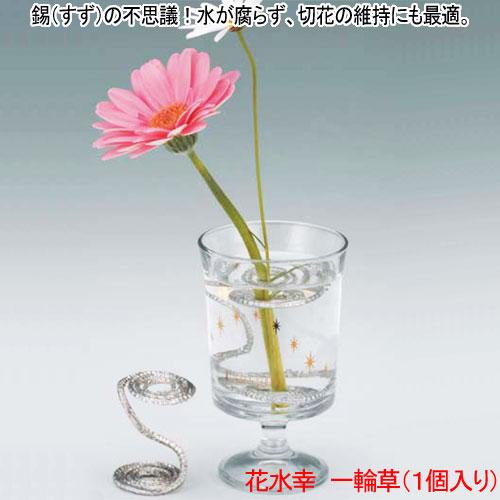 水が腐るのを防ぐ錫(スズ)用品「花水幸の一輪挿し」を販売