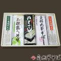 新潟県の伝統へぎそば(蕎麦)詰め合わせを販売