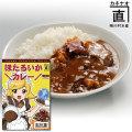 富山県名産品・蛍烏賊(ホタルイカ)カレーを販売