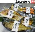 若狭の焼き小鯛・鰈(カレイ)・紅鮭(サケ)・鯖(さば・サバ)を販売