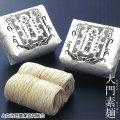 富山名産・大門素麺(大門そうめん)を販売