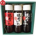 トナミ醤油・呉羽梨入り万能たれ 焼肉のたれ 3種セットを販売