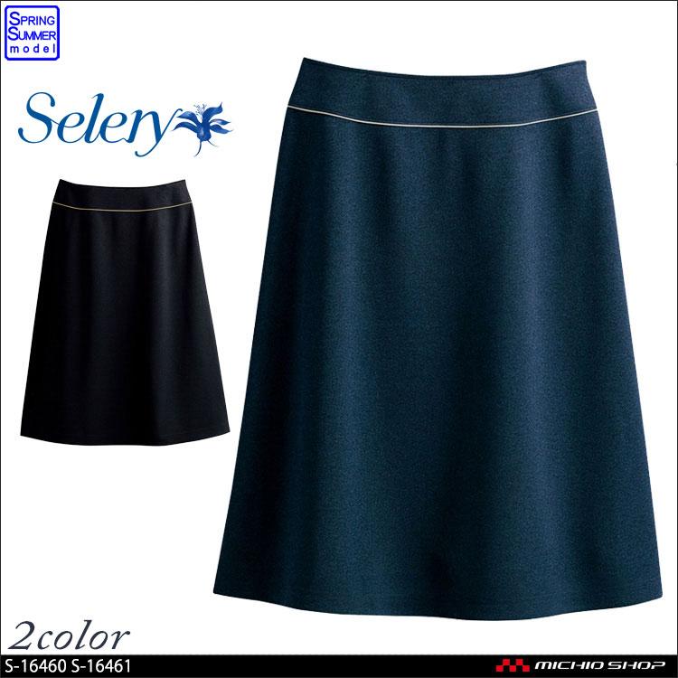 事務服 selery パトリックコックス×セロリー Aラインスカート(55cm丈) S-16460 S-16461 2016年秋冬新作