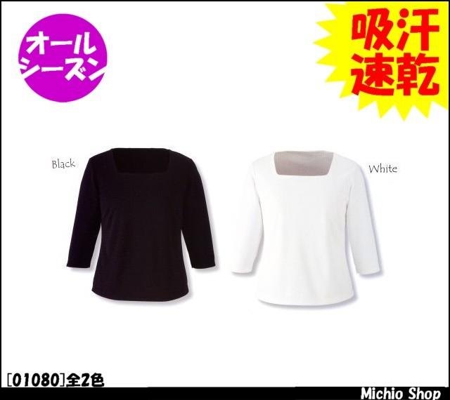 事務服 制服 en joie(アンジョア) カットソー(七分袖)01080