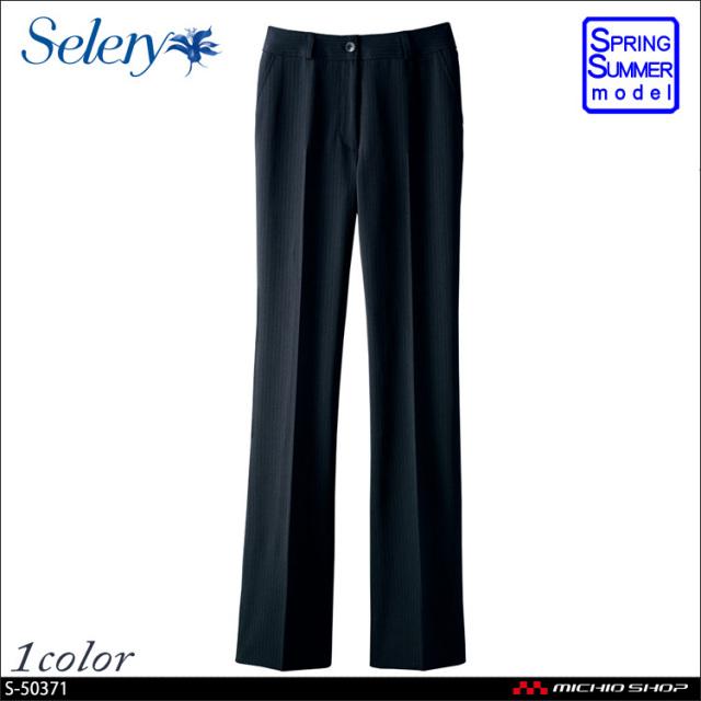 事務服 制服 セロリー SELERY パンツ S-50371