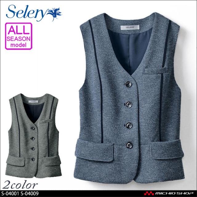 事務服 制服 SELERY セロリー ベスト S-04001 S-04009