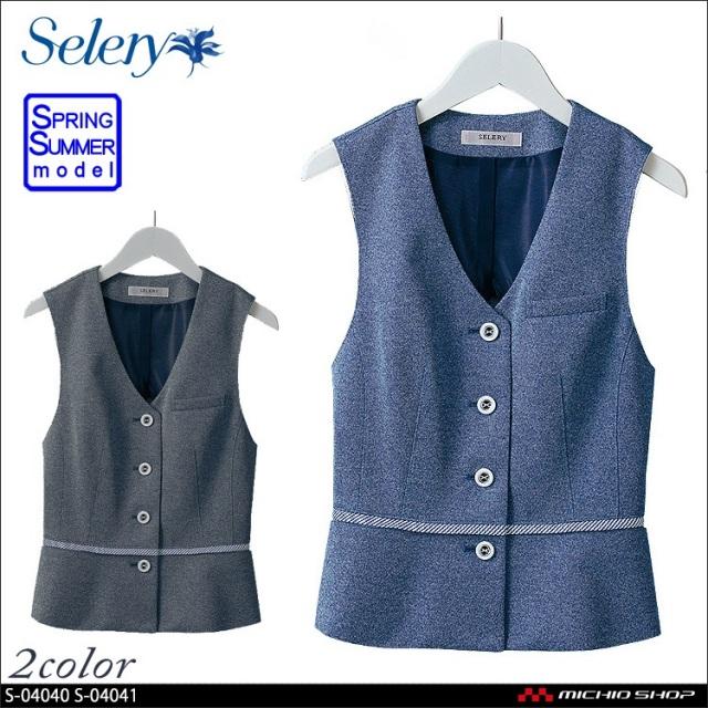 セロリー selery ベスト S-04040 S-04041