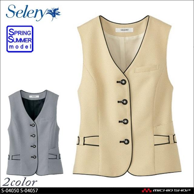 セロリー selery ベスト S-04050 S-04057