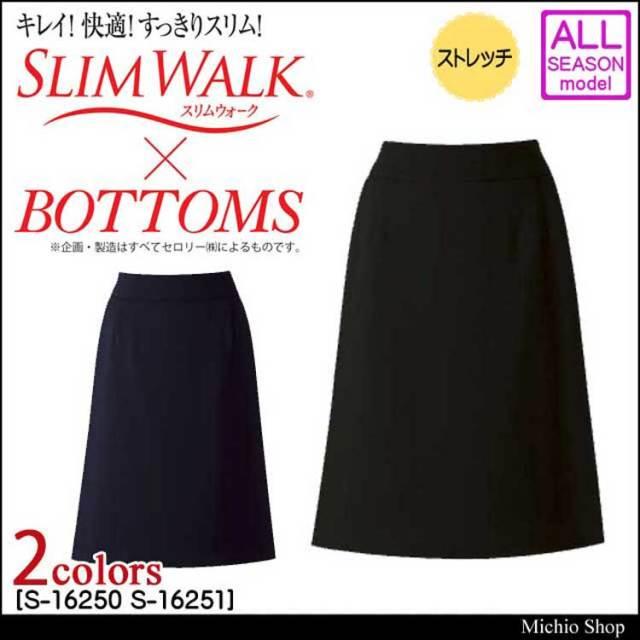 スリムウォーク×セロリー Aラインスカート(53cm丈) S-16250 S-16251