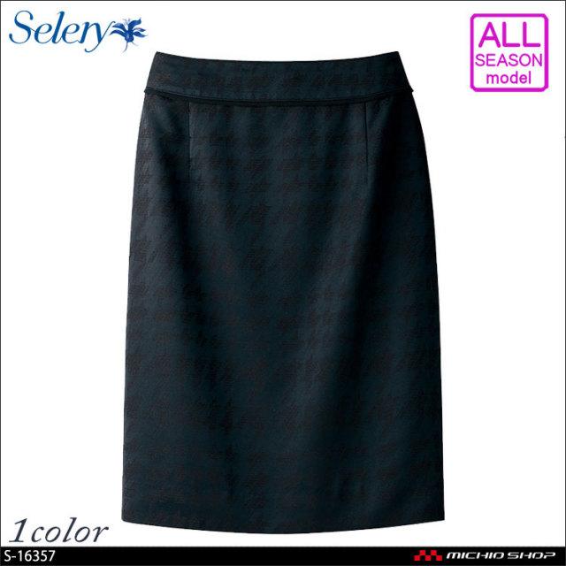 パトリックコックス×セロリー タイトスカート(55cm丈) S-16357 PATRICK COX