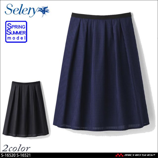 セロリー selery タックスカート(55cm丈) S-16520 S-16521 2017年春夏新作