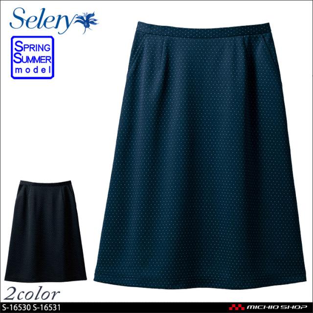 セロリー selery Aラインスカート(53cm丈) S-16530 S-16531 2017年春夏新作