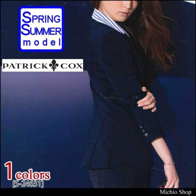 パトリックコックス×セロリー ジャケット S-24631 PATRICK COX