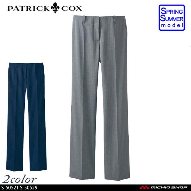 パトリックコックス×セロリー パンツ S-50521 S-50529 PATORICK COX