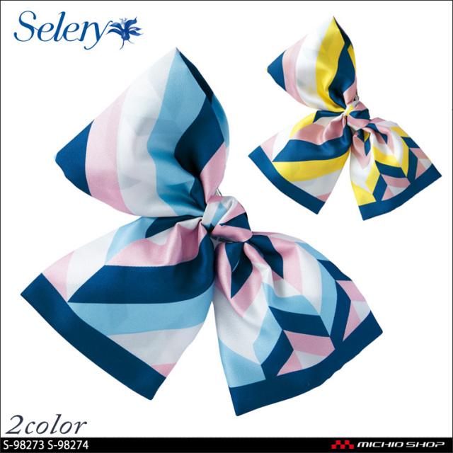 セロリー selery リボン S-98273 S-98274 2016年春夏新作