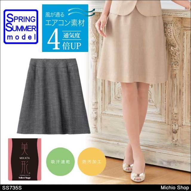 事務服 制服 セレクトステージ 神馬本店 美形フレアスカート SS735S フレアースカート