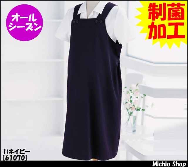 事務服 制服 en joie(アンジョア) マタニティドレス 61070