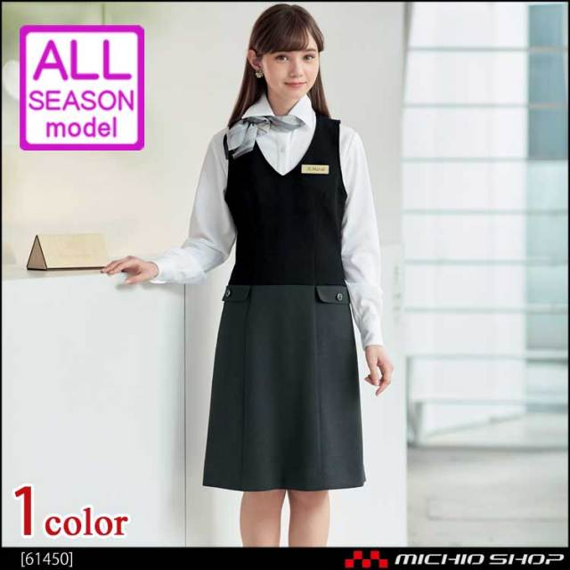 事務服 制服 en joie(アンジョア) ジャンパースカート 61450