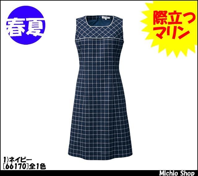 事務服 制服 en joie(アンジョア) ワンピース 66170