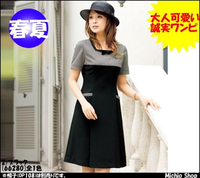 事務服 制服 en joie(アンジョア) ワンピース[ブローチ付] 66280