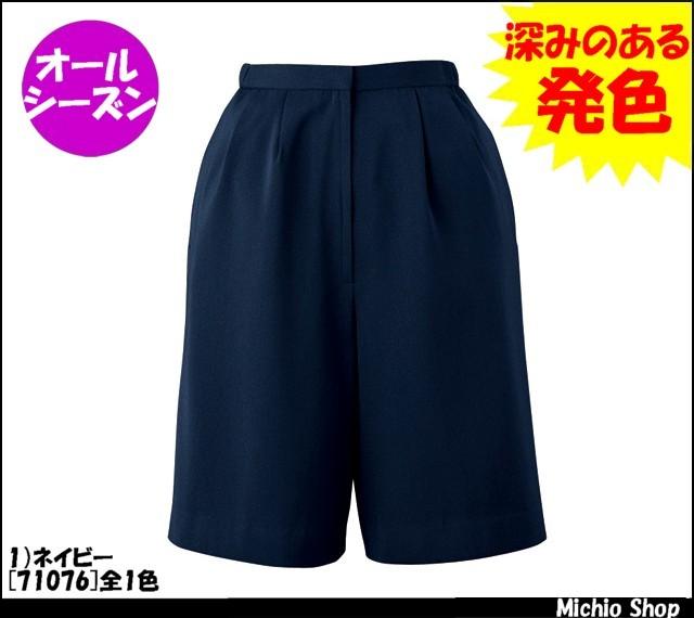 事務服 制服 en joie(アンジョア) 脇ゴムキュロット(50cm丈) 71076
