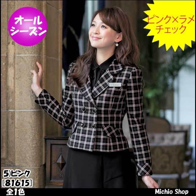 事務服 制服 en joie(アンジョア) ジャケット 81615