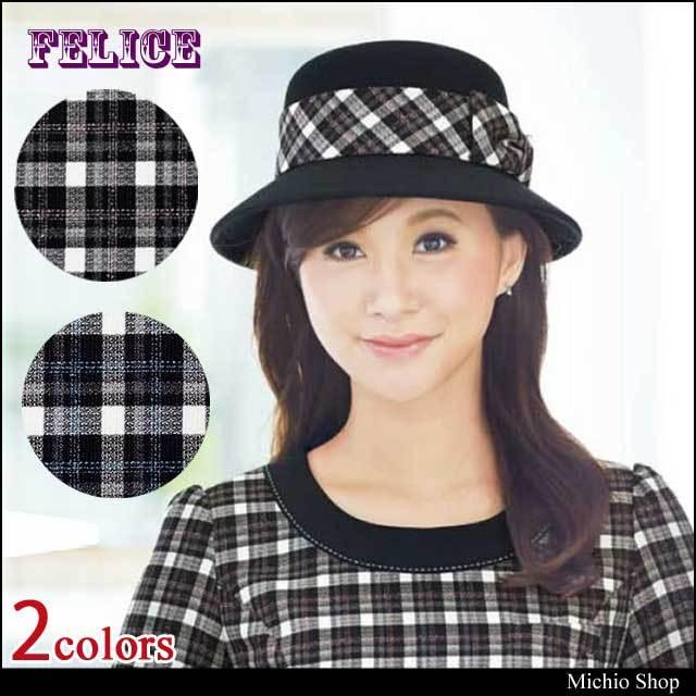 事務服 制服 BONMAX[ボンマックス] 帽子(リボン付き) 秋冬 セミオーダー Felice