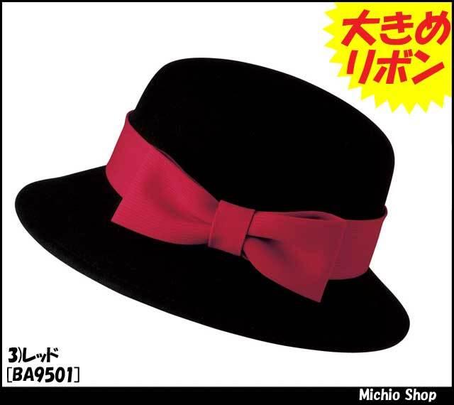 事務服 制服 BONMAX[ボンマックス] 帽子 ハット BA9501