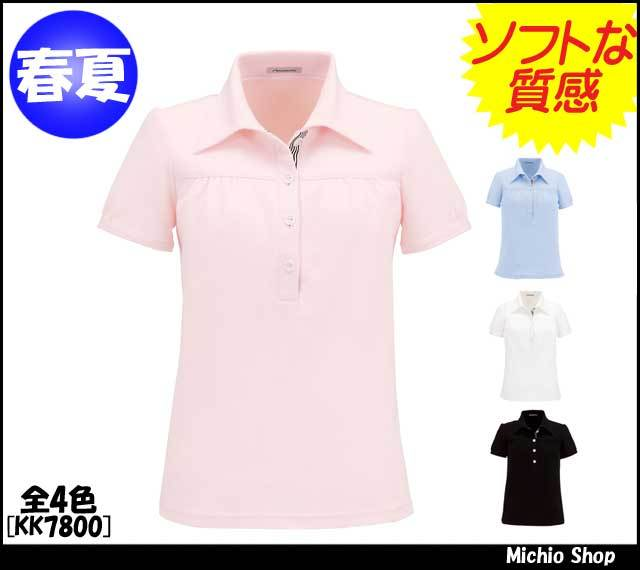 事務服 制服 BONMAX ボンマックス ポロニット 半袖ポロシャツ KK7800
