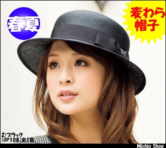 事務服 制服 en joie(アンジョア) 帽子 OP108 麦わら