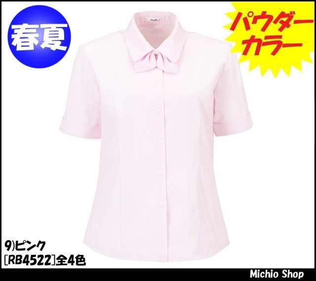 事務服 制服 BONMAX ボンマックス ブラウス RB4522 半袖 リボン付