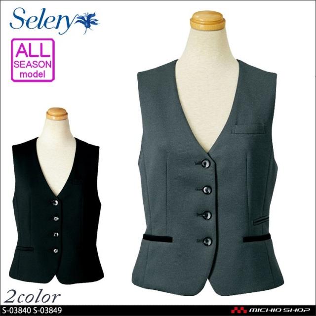 事務服 制服 SELERY セロリー ベスト S-03840 S-03849