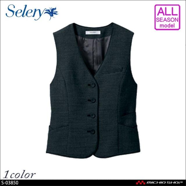 事務服 制服 SELERY セロリー ベスト S-03850