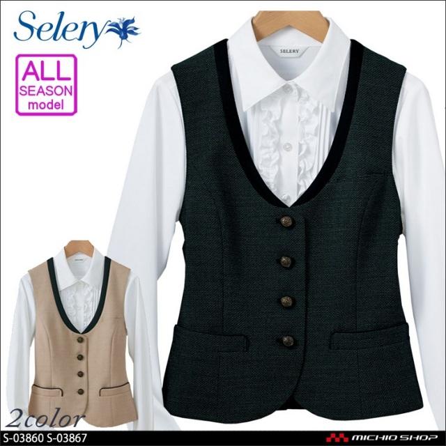 事務服 制服 SELERY セロリー ベスト S-03860 S-03867