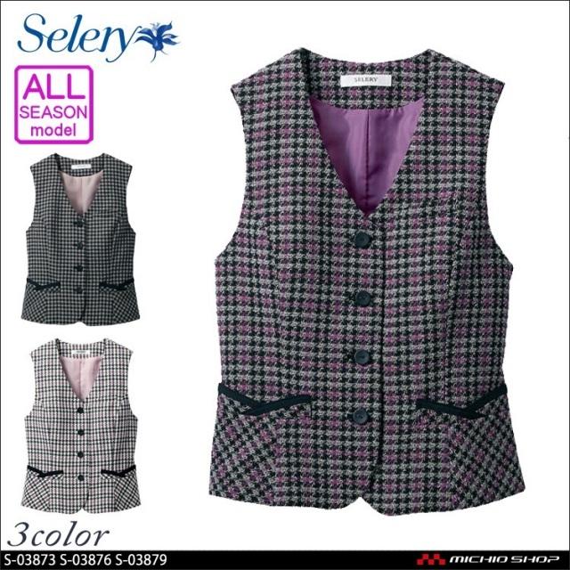 事務服 制服 SELERY セロリー ベスト S-03873 S-03876 S-03879
