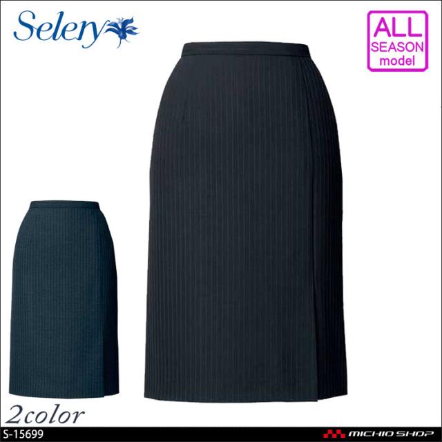 事務服 制服 SELERY セロリー タイトスカート(52cm丈) S-15690-99