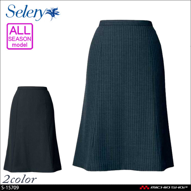 事務服 制服 SELERY セロリー マーメイドスカート S-15700 15709