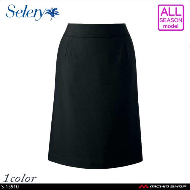 事務服 制服 SELERY(セロリー) Aラインスカート すっきりキレイ52cm丈 S-15910
