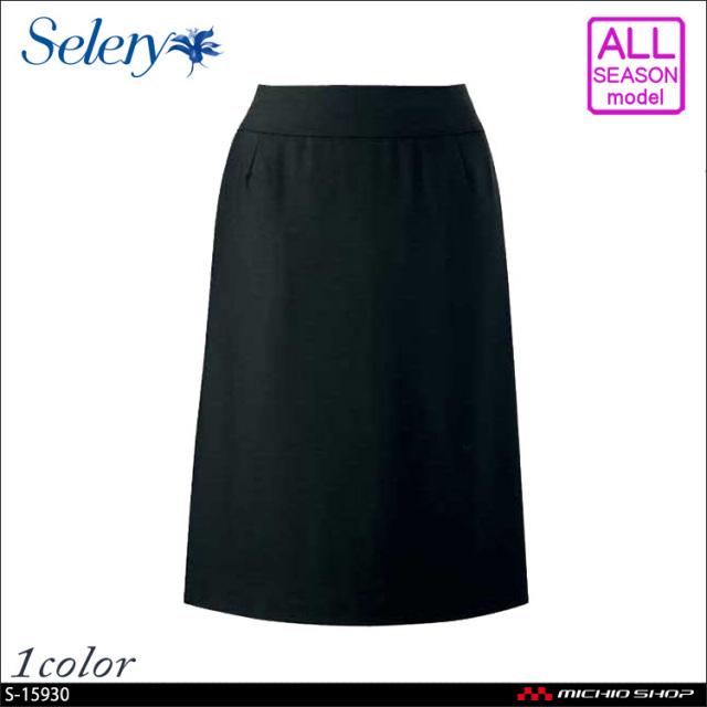 事務服 制服 SELERY(セロリー) セミAラインスカート ゆったりキレイ55cm丈 S-15930