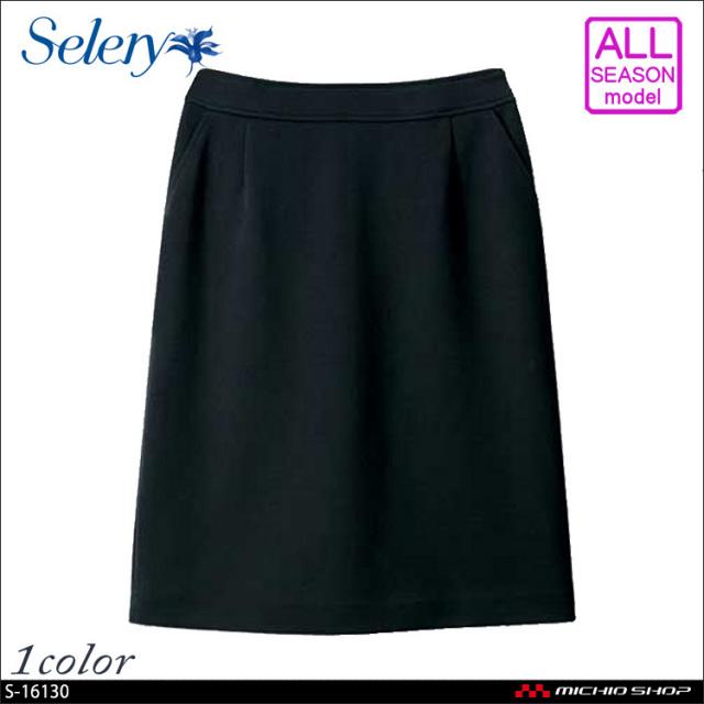 事務服 制服 SELERY(セロリー) タイトスカート(52cm丈) S-16130