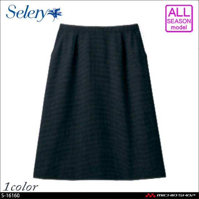 事務服 制服 SELERY セロリー Aラインスカート S-16160
