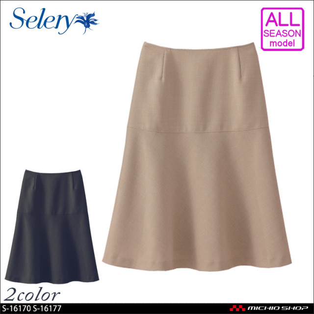 事務服 制服 SELERY セロリー マーメイドスカート S-16170 S-16177
