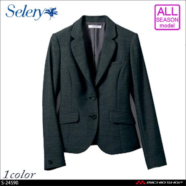 事務服 制服 SELERY セロリー ジャケット S-24590